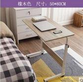 佰澤 筆記本床邊電腦桌懶人台式家用床上簡易書桌簡約折疊移動桌(主圖款50*80橡木色)