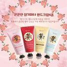 【Miss.Sugar】韓國 epoux 俏女巫香水護手霜 80mL 蜜桃/白棉/蜂蜜/玫瑰