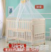 智童松木嬰兒床實木無漆童床BB寶寶床搖籃多功能拼接大床新生兒床 生活樂事館NMS