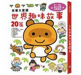 【双美童夢館】名著大家讀 世界趣味故事20篇←童話 兒童 兒童讀物 親子同樂 廣告 批發 玩具