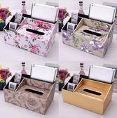 面紙盒茶幾收納盒紙抽電視家用創意多功能搖控客廳歐式桌面遙器放(全館滿1000元減120)