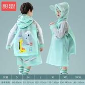 兒童雨衣 男童全身防水女童透明小學生雨披恐龍雨衣【免運】