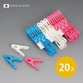 日本製衣夾 20入 褲夾 衣夾 塑膠夾 內衣夾 曬衣夾 夾子 晾衣夾【SV4293】BO雜貨