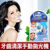 口腔美牙神器手動拋光機/牙齒清潔/除牙垢/除煙垢/去茶垢