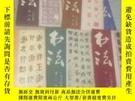 二手書博民逛書店書法罕見(1984年1-6期)Y13457 出版1994