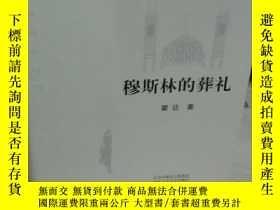 二手書博民逛書店罕見穆斯林的葬禮[近十品]Y184422 霍達著 北京十月文藝出