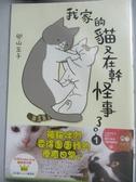 【書寶二手書T8/繪本_NAE】我家的貓又在幹怪事了。(1)_卵山玉子,  柯冠廷
