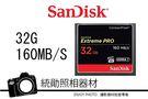 SanDisk Extreme Pro CF 32G 32GB 160MB/s UDMA7 極速連拍 公司貨
