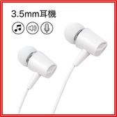 【高CP值】3.5mm線控式耳機【K32】耳道式耳機 超便宜耳機 安卓 iPhone 耳機