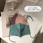 台灣製點點系列立體口罩套 純棉 布口罩 獨具衣格 H556
