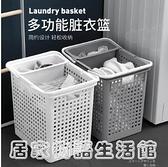 髒衣服收納筐髒衣籃塑料洗衣籃家用裝放衣服的籃子廁所置物架籃框 聖誕節全館免運