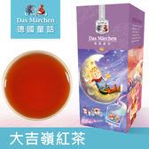 德國童話 大吉嶺紅茶FTGFOP1(100g/盒)