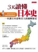 (二手書)3天讀懂日本史:一本讓日本更吸引人的圖解歷史
