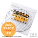 日本代購 ONOE 尾上製作所 ON-241 鐵網 烤肉網 250mm 岩谷 CB-P-AM3 專用