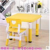 寶寶桌子椅子套裝幼兒園塑料桌椅玩具桌遊戲畫畫桌可升降兒童桌椅【一桌一椅60*60】