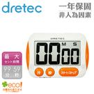 【dretec】大字幕計時器-橘