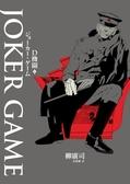 (二手書)D機關(1):JOKER GAME