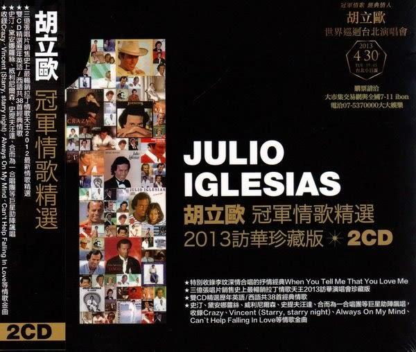 胡立歐  冠軍情歌精選 2013訪華珍藏版 雙CD(購潮8)
