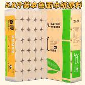 本色紙衛生紙捲紙家用廁紙手紙婦嬰紙巾