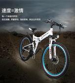 電動車折疊電動山地車48V鋰電單車助力電動自行車26寸成人電瓶車 野外之家igo
