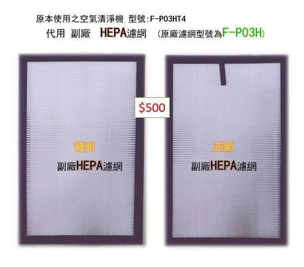 副廠✿國際牌✿PANASONIC✿空氣清淨機專用濾網✿F-P03H(HEPA濾網)✿適用:F-P03HT4