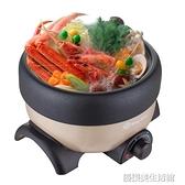 迷你電火鍋分體不黏鍋家用電炒鍋學生電蒸鍋小電煮鍋