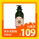 草本洗髮精(500ml/瓶)
