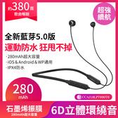 全新藍芽5.0版 N1頸挂式藍芽耳機 跑步運動入耳 通過NCC國家安全認證 安卓/蘋果/WP通用
