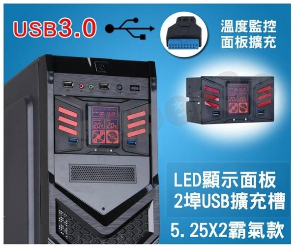 新竹【超人3C】台灣現貨 前置 USB3.0 光碟機 擴充面板 5.25吋 調速器 溫度 溫控 轉數 風扇 0080007@3P2