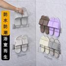 浴室拖鞋架壁掛式免打孔收納瀝水掛架【步行者戶外生活館】