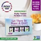【NOW娜奧】Now Foods 和平寧靜純精油套裝 4x10ml ~7653 ~現貨