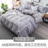 床上四件套床單被套1.8m床上用品1.5米宿舍三件套學生單人 水晶鞋坊igo