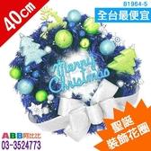 B1964-5★16吋裝飾聖誕花圈_40cm#聖誕派對佈置氣球窗貼壁貼彩條拉旗掛飾吊飾