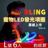 【買達人】寵物LED發光項圈-豹紋款L號(6入)