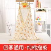 包被純棉新生嬰兒抱被初生兒被子包巾寶寶用品春秋冬加厚可脫膽