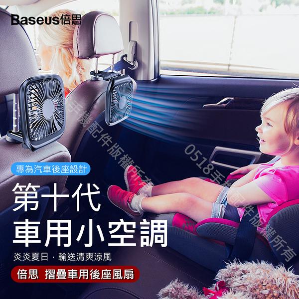 Baseus倍思 折疊車用後座風扇 車內風扇 汽車頭枕 桌面風扇 辦公室