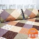 【LASSLEY】日式拼布- 枕墊│枕片(六種花色 枕套 枕頭墊 日本006菱形咖