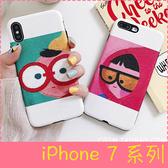 【萌萌噠】iPhone 7 / 7 Plus 小清新文藝男孩女孩款 可愛卡通蠶絲紋浮雕保護殼 全包軟殼 手機殼
