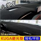 福特FORD 2代3代【KUGA避光墊-短毛】2013-2021年KUGA竹炭前擋遮陽墊 儀錶板止滑墊 黑色隔熱墊