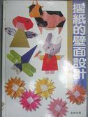 【書寶二手書T2/美工_YDT】摺紙的壁面設計_名文