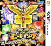 3DS 英雄銀行(日版‧日本機專用)