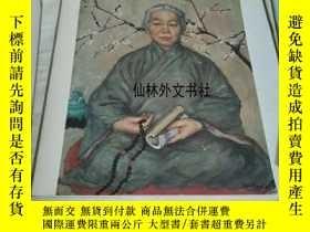 二手書博民逛書店【罕見】Fan Tchun-Pi Artiste Chinoise ContemporaineY27248 方