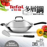 【Tefal法國特福】多層鋼單柄炒鍋+蓋╱36CM