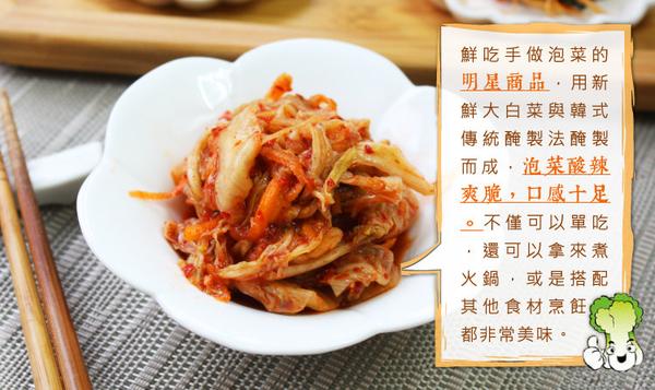 【鮮吃手作泡菜】韓式手作泡菜 1包(380g/包)-含運價