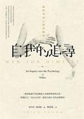 (二手書)自我的追尋:倫理學的心理學探究