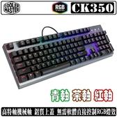 [地瓜球@] Cooler Master CK350 RGB 機械式 鍵盤 茶軸 青軸 紅軸