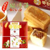 【貓德蓮】鳳梨酥系列 10入/盒 台灣機場熱銷口味