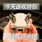 空拍機 微遙控飛機迷你航拍形高清迷無人機小學生兒童玩具直升飛行器小型 【618特惠】