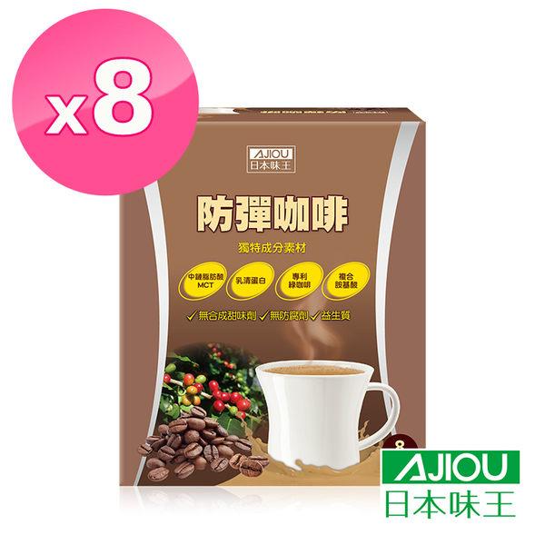日本味王 防彈咖啡 8包/盒 x 8盒