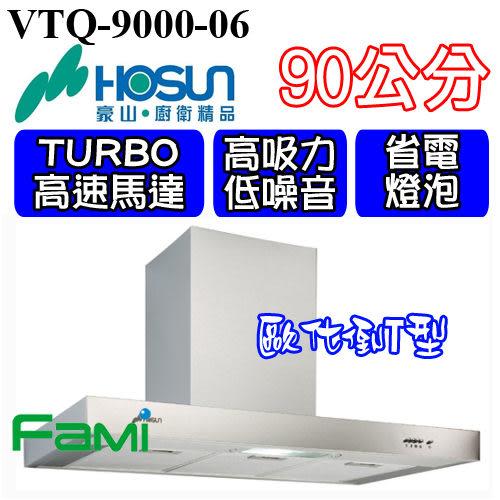 【fami】豪山 排除油煙機 歐化式 VTQ 9000 06 倒T型 抽油煙機 (省電燈泡)